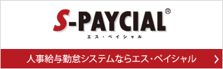 S-PAYCIAL